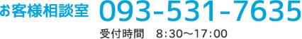 グループ本部093-531-7635
